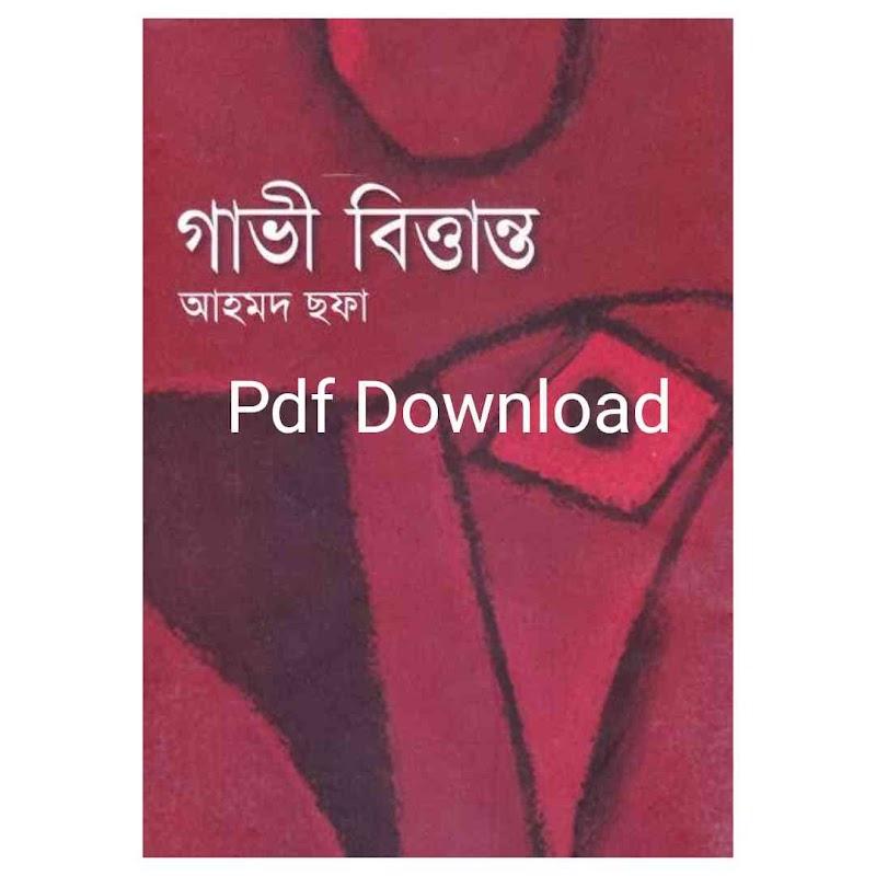 গাভী বিত্তান্ত-আহমদ ছফা Pdf free Download