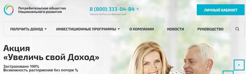 Мошеннический сайт po-nr.ru – Отзывы, развод, платит или лохотрон? Информация