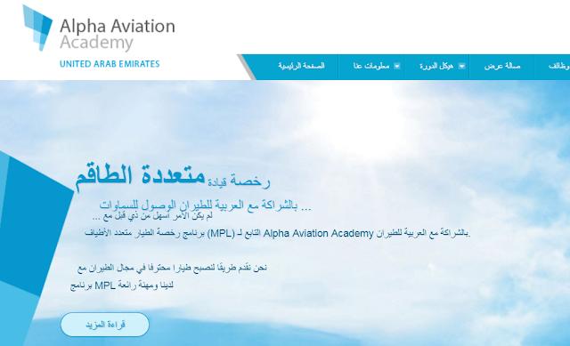 اكاديمية الفا للطيران في مصر - المكان الرئيسى  واسعار تكلفة الدراسة