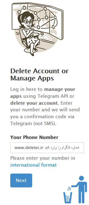دیلیت اکانت تلگرام - تصویر شماره 1