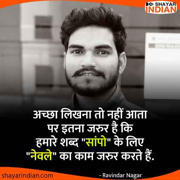 अच्छा लिखना तो नहीं आता - Bahut Hard Shayari Status in Hindi by Ravindra Nagar