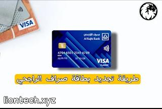 تجديد بطاقة الصراف الراجحي عن طريق التطبيق
