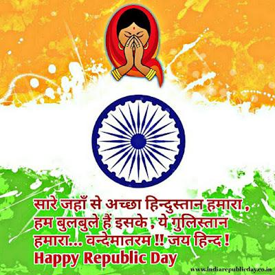 best republic day status