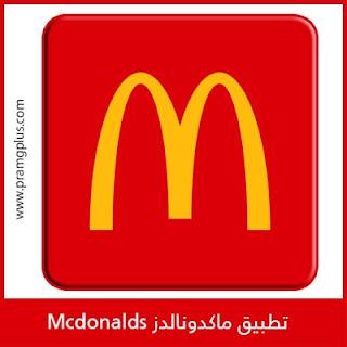 تنزيل برنامج ماكدونالز اخر اصدار مجانا 2020
