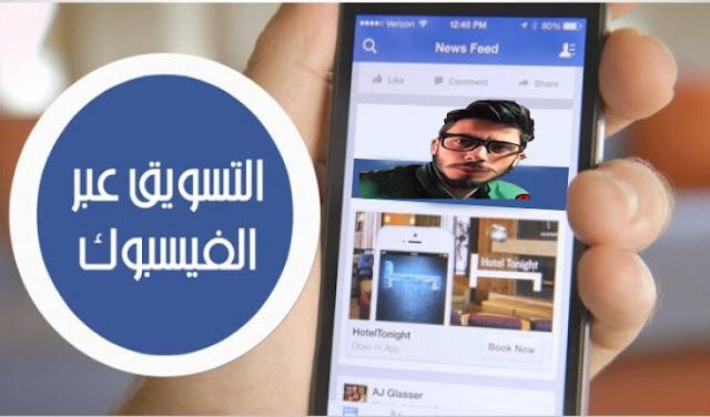 التسويق من خلال الفيس بوك,التسويق عبر فيس بوك,التسويق على الفيس بوك