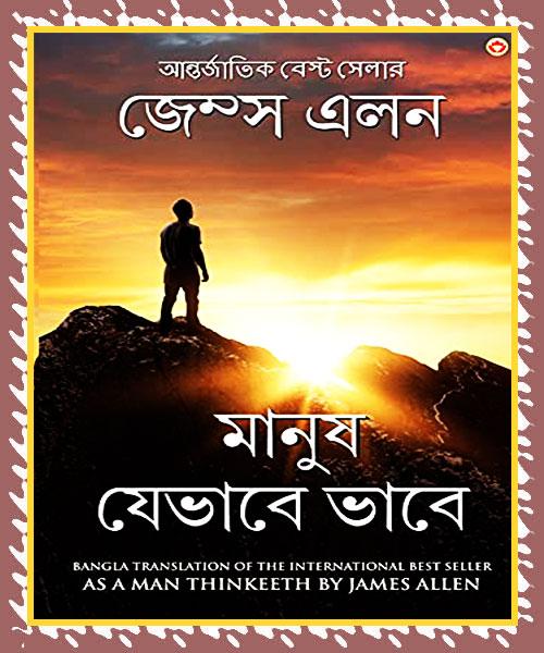 Manush Je Bhabe Bhabe (মানুষ যেভাবে ভাবে)