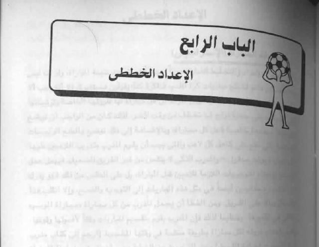 ملف باللغة العربية حول الإعداد الخططي بصيغة PDF