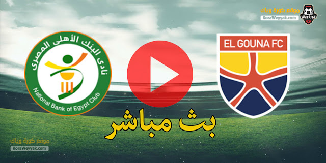 نتيجة مباراة البنك الاهلي والجونة اليوم السبت 6 فبراير 2021 في الدوري المصري