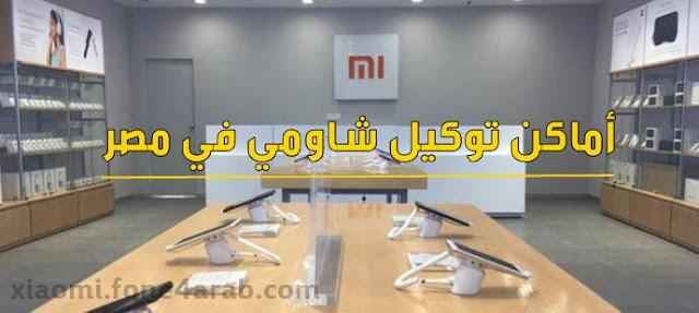 أماكن توكيل وصيانة أجهزة شاومي xiaomi في مصر