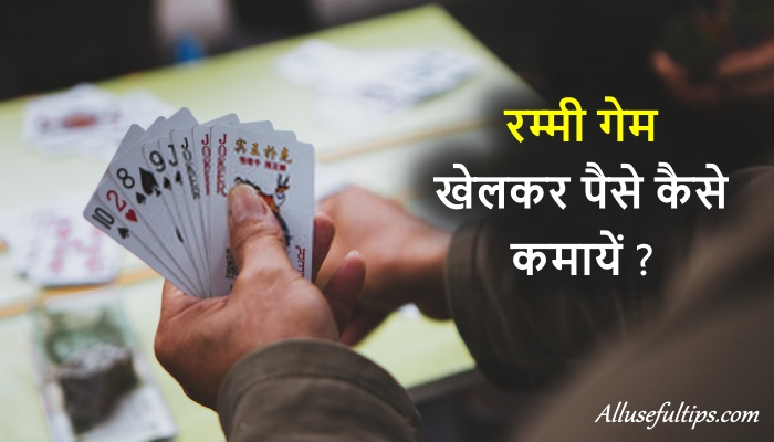 rummy game kaise khele