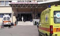 Προσλήψεις με σύμβαση ορισμένου χρόνου στο νοσοκομείο Κορίνθου