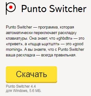 punto switcher, что это за программа?