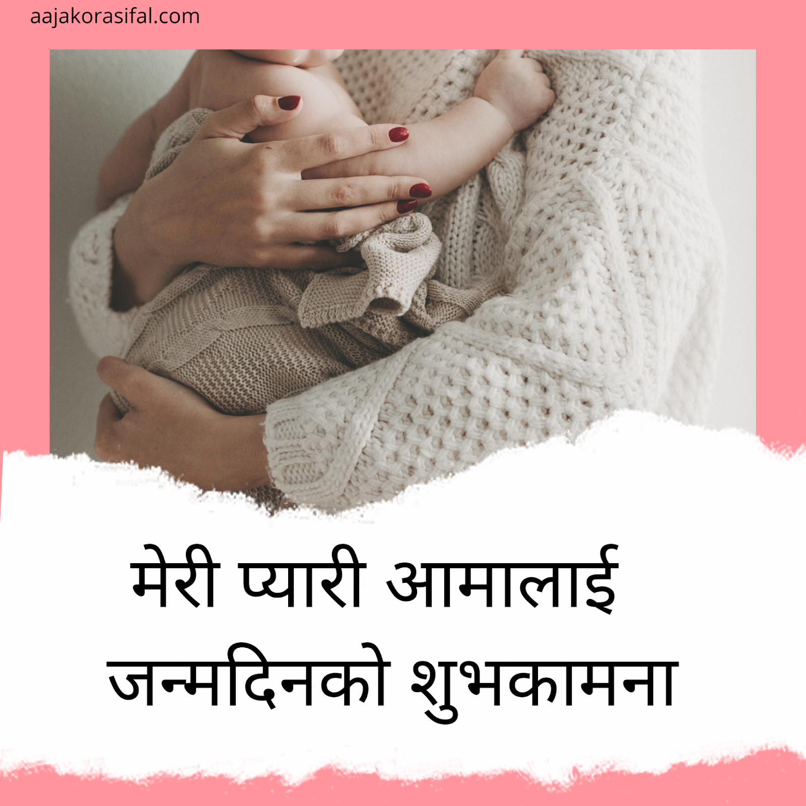 Nepali birthday wishes for mother