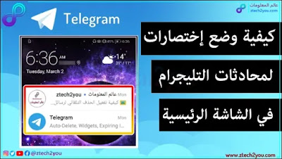 How to create shortcuts for Telegram conversations