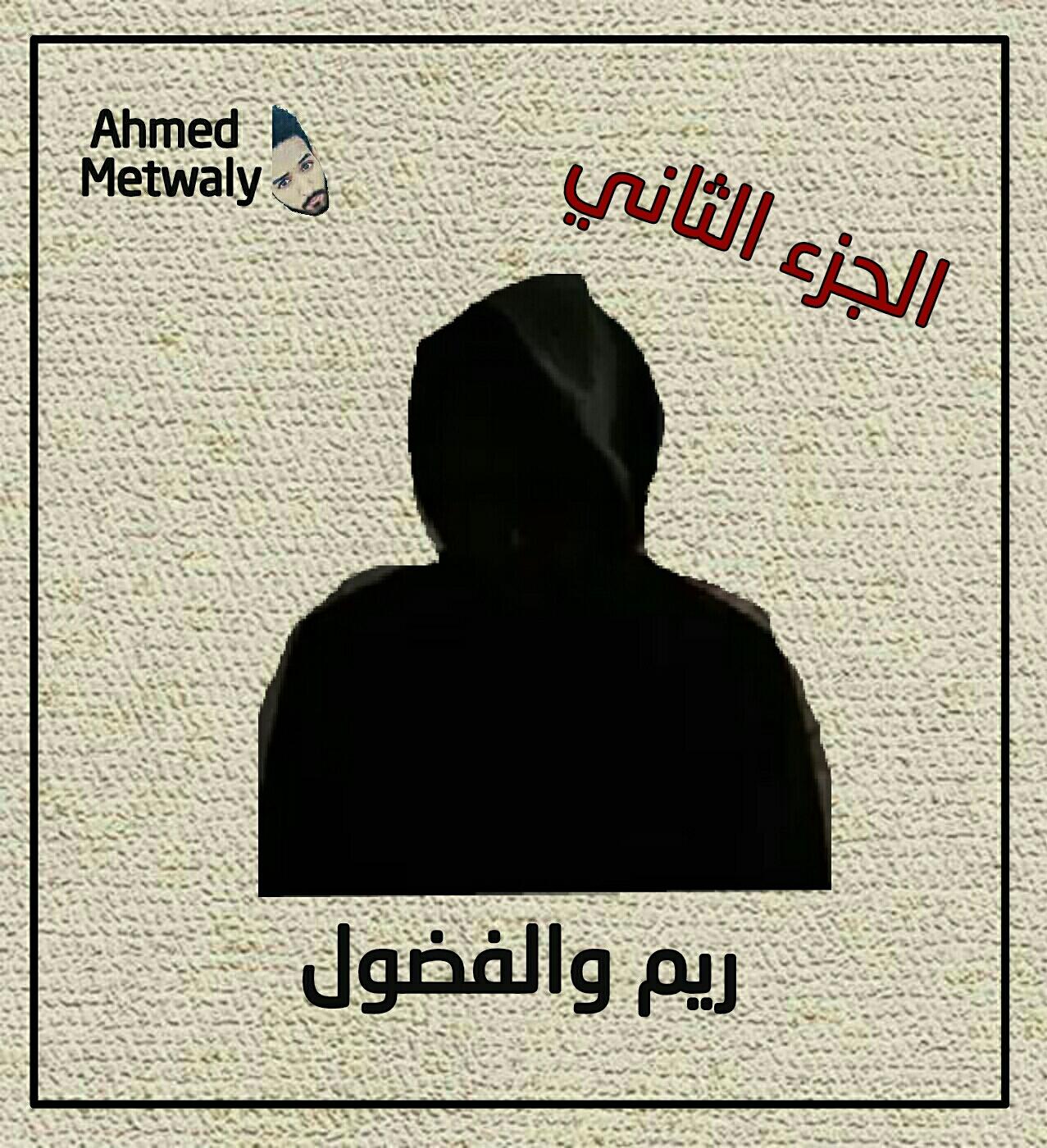 قصة رعب خيالية،قصص كتابه رعب،قصص رعب واقعية،روايات رعب عربية،قصص حقيقيه مرعبه،قصص رعب خياليه،قصة قصيرة مخيفة،قصص رعب قصيرة،قصه مرعبه