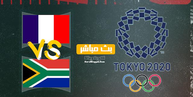 نتيجة مباراة فرنسا وجنوب إفريقيا بتاريخ 25-07-2021 في الألعاب الأولمبية 2020