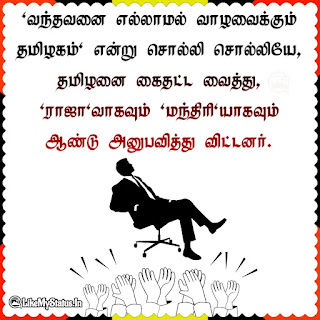 Tamil political quote