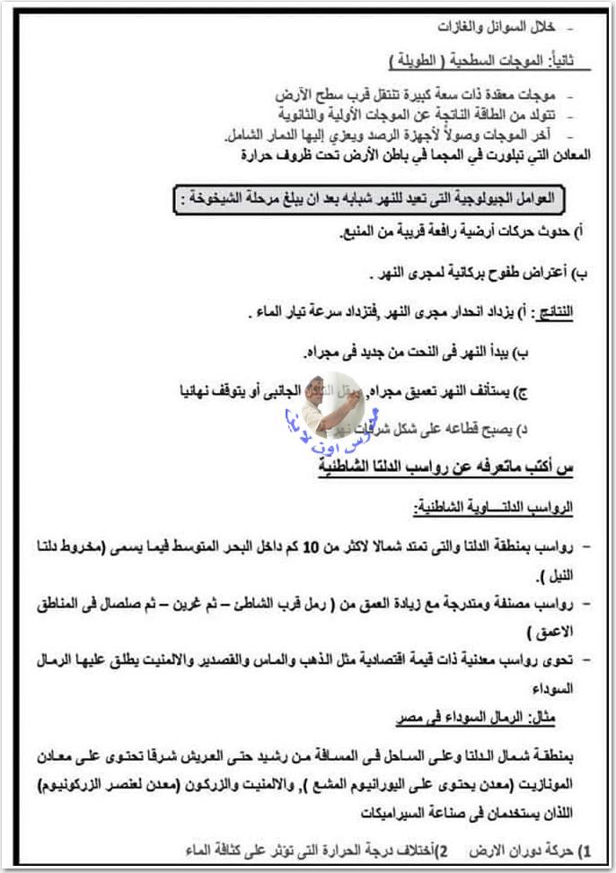 المراجعة النهائية فى الجيولوجيا للثانوية العامة ٢٠٢٠ د/ عادل بشير 6