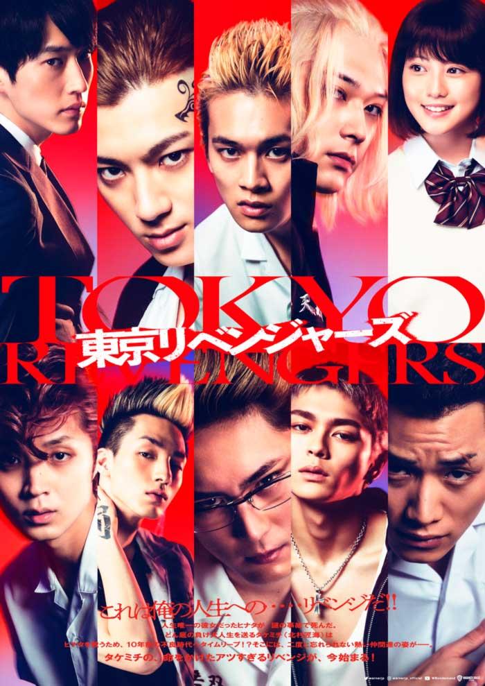 Tokyo Revengers live-action film - Tsutomu Hanabusa - poster