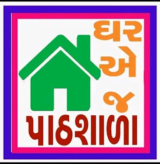 Ghar Ej Pathshala App | Useful App