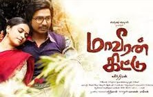 Maveeran Kittu 2016 Tamil Movie Watch Online