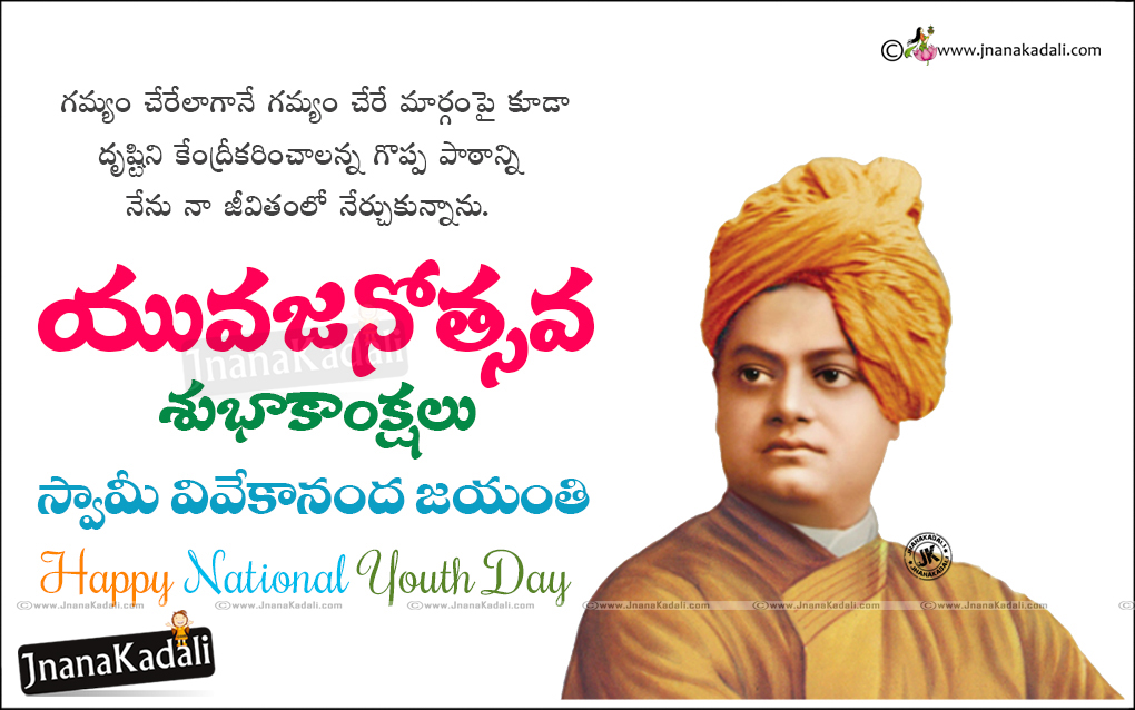 swami vivekananda on youth Today on his 152nd birthday, proclaimed as national youth day, celebrate the wisdom that this beautiful soul illuminated us with during his tragically.