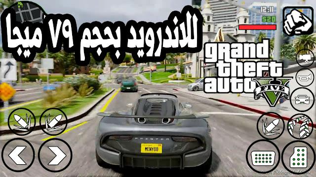 تحميل لعبة GTA 5 للاندرويد بحجم 79 ميجا فقط