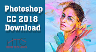 Adobe Photoshop CC 2018 Download Karne ki Jankari