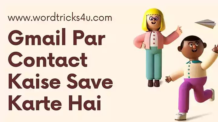 Gmail par contact kaise save karte hai