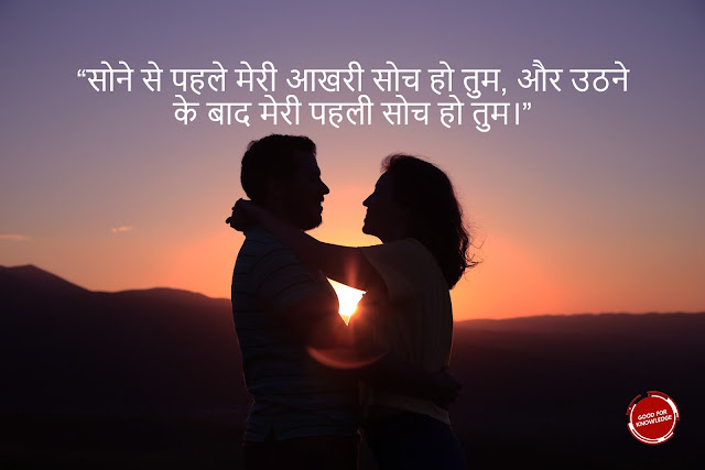 Motivational_Quotes_in_Hindi_on_Love_bro