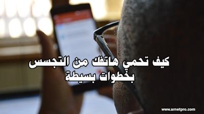 كيف تحمي هاتفك من التجسس بخطوات بسيطة