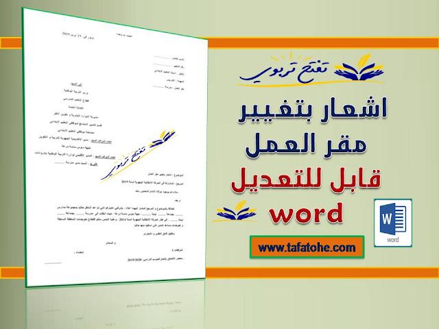 اشعار بتغيير مقر العمل قابل للتعديل word