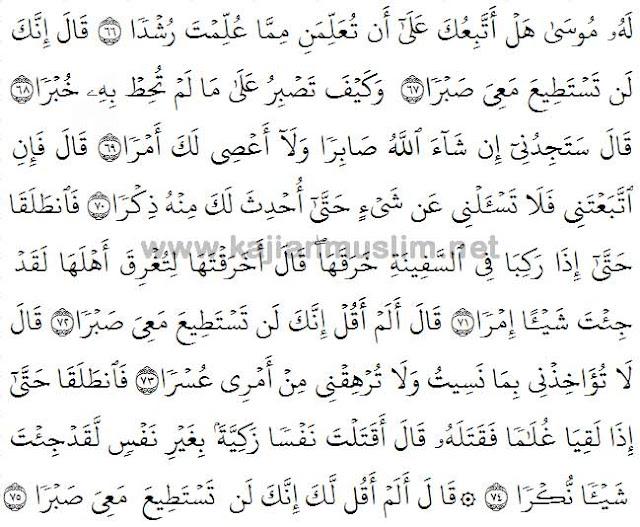 Surat Al-kahfi Arab Latin 12