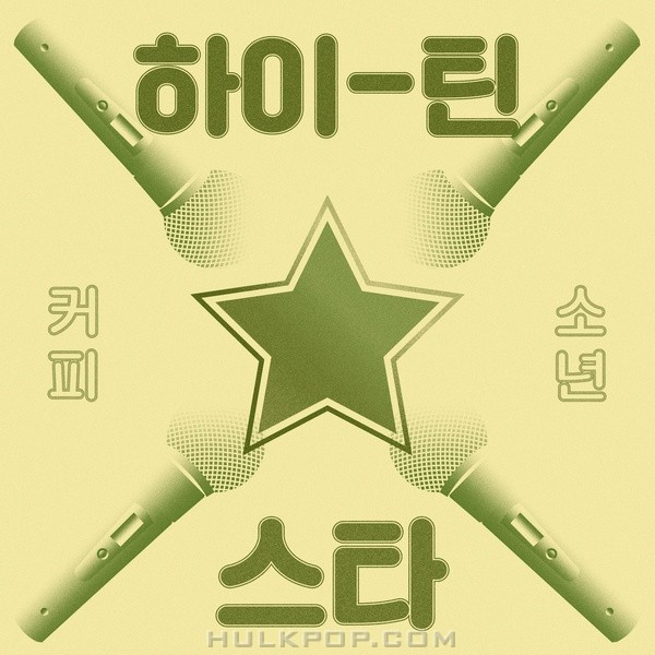 Coffee Boy – 하이틴 스타 – Single