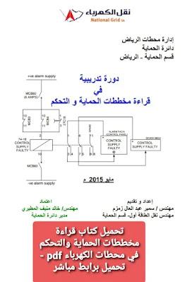 كتاب قراءة مخططات الحماية والتحكم في محطات الكهرباء pdf - تحميل برابط مباشر