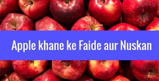 Apple khane ke Faide aur Nuskan kya hai
