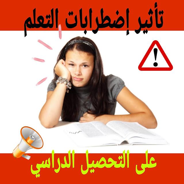 تأثير إضطرابات التعلم على التحصيل الدراسي