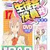[DVDISO] Seitokai Yakuindomo* OVA 8 (Bundle with Manga Vol.17) [190417]