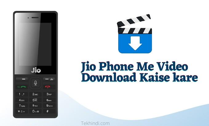 Jio phone में कोई भी Video Download कैसे करें?   Jio Phone Me Video Download Kaise Kare