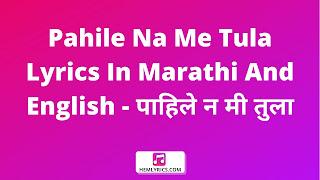 Pahile Na Me Tula Lyrics In Marathi And English - पाहिले न मी तुला