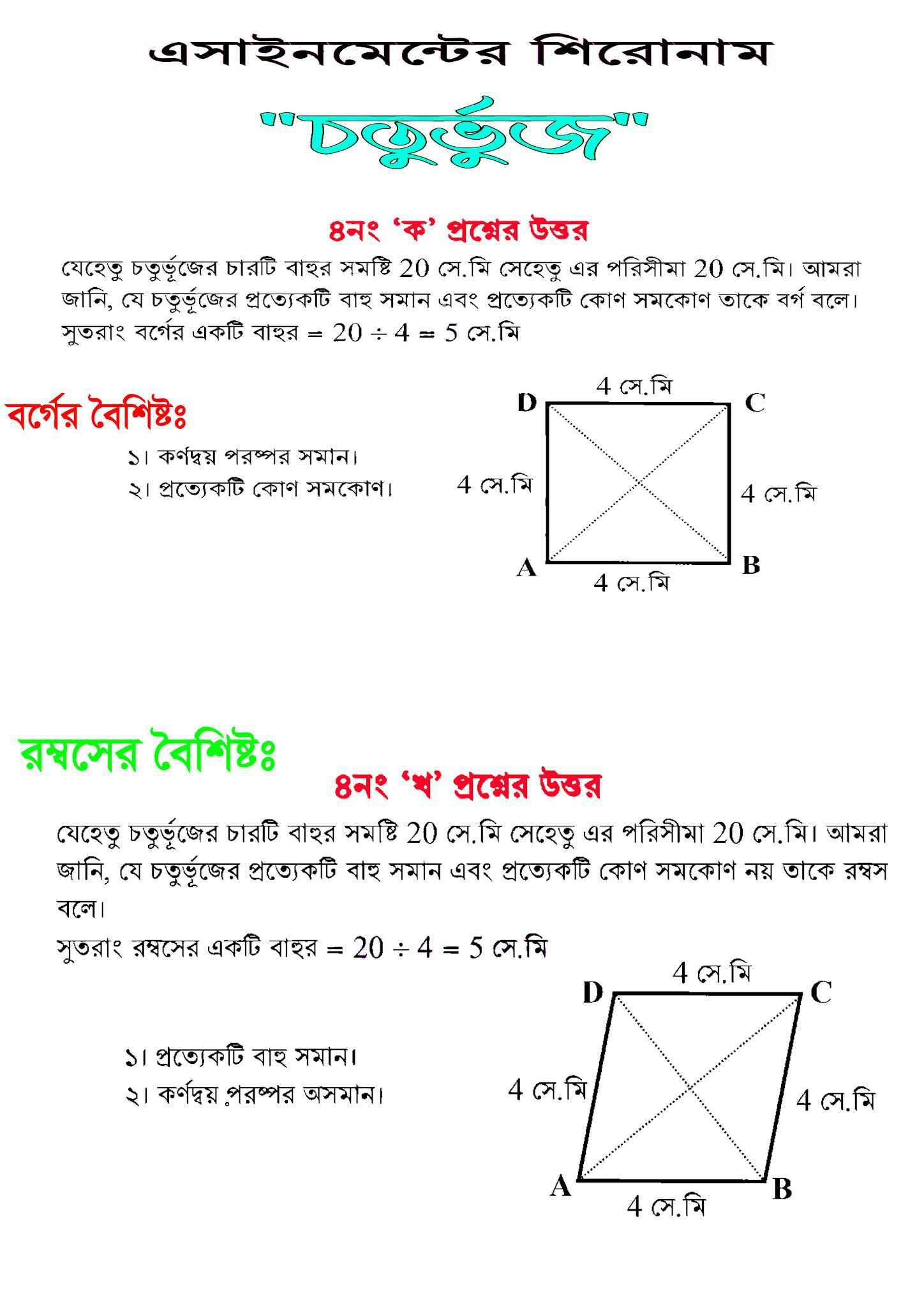 Class 8 18th week Mathematics Assignment Answer 2021