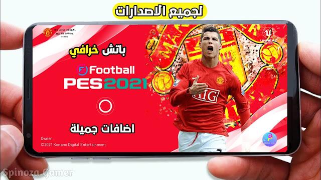 تحميل لعبة بيس 2021 موبايل اخر تحديث باتش رهيب اطقم وشعارات أصلية PES 2021 Mobile للاندرويد