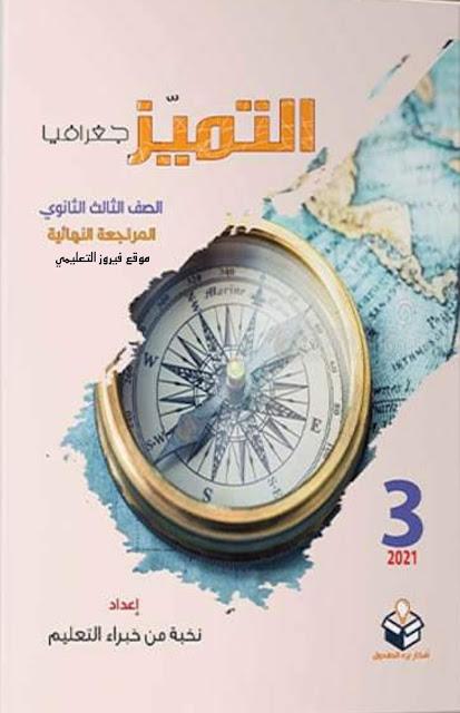 تحميل كتاب التميز في الجغرافيا مراجعة نهائية للصف الثالث الثانوي 2021