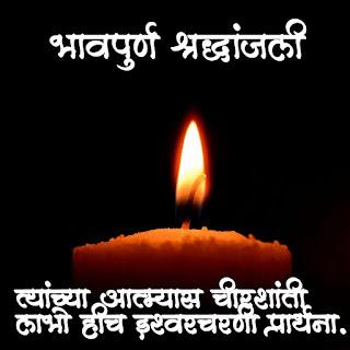 shradhanjali message marathi श्रद्धांजलि मैसेज मराठी