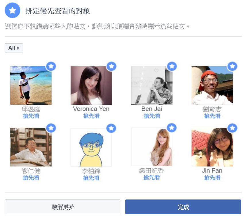 fb-see-first-2-讓 Facebook 首頁動態只出現「搶先看」貼文