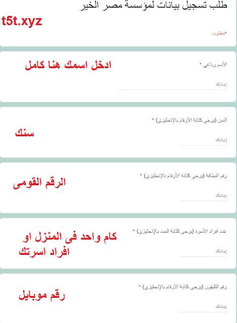 منحة جمعية مصر الخير للعمالة الغير منتظمة