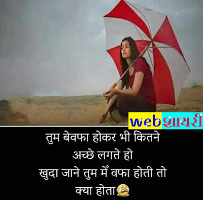 dil toda status hindi sad shayari in hindi for girlfriend