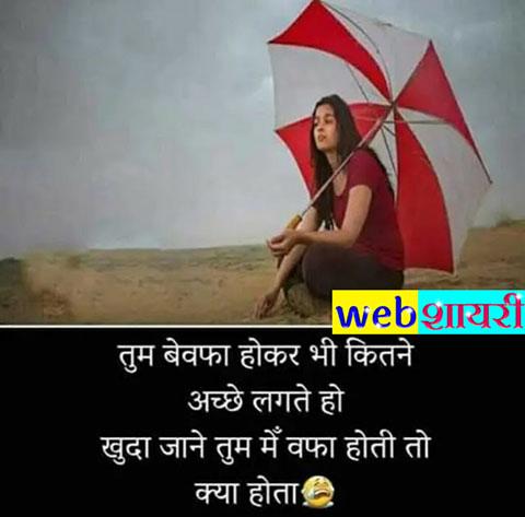 share chat fb sad status shayari download