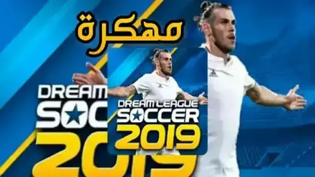 تحميل لعبة dream league soccer 2019 مهكرة للاندرويد - خبير تك
