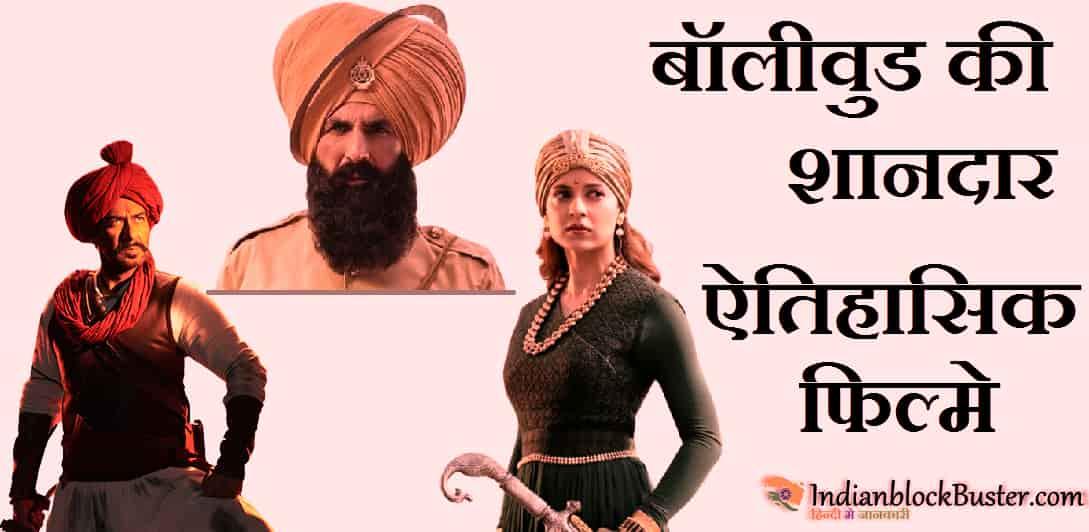 2021 बॉलीवुड की शानदार ऐतिहासिक फिल्म के नाम   list of top bollywood historical movies in hindi.